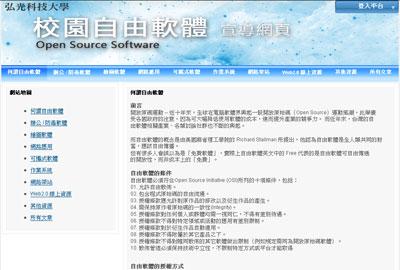 自由軟體宣導網頁